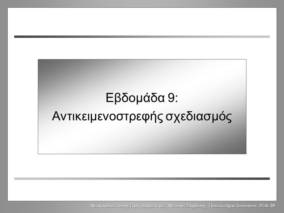 Αντικειμενοστρεφής Προγραμματισμός, Αντώνιος Συμβώνης, Πανεπιστήμιο Ιωαννίνων, Slide 10 Week 9: More about design Εβδομάδα 9: Αντικειμενοστρεφής σχεδιασμός