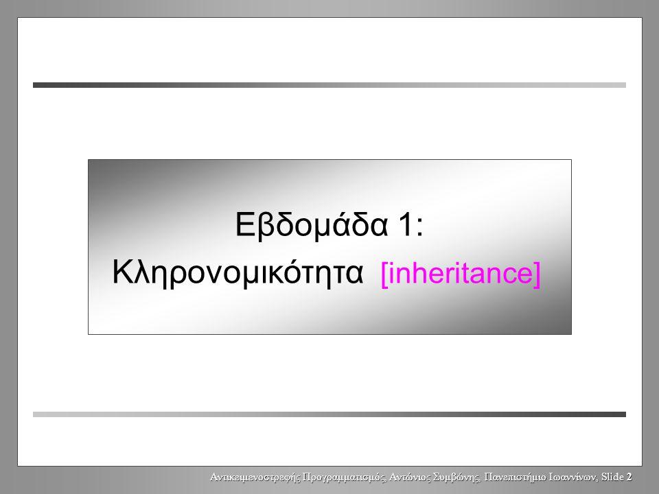 Αντικειμενοστρεφής Προγραμματισμός, Αντώνιος Συμβώνης, Πανεπιστήμιο Ιωαννίνων, Slide 2 Εβδομάδα 1: Κληρονομικότητα [inheritance]