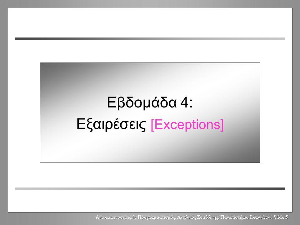 Αντικειμενοστρεφής Προγραμματισμός, Αντώνιος Συμβώνης, Πανεπιστήμιο Ιωαννίνων, Slide 5 Week 4: Exceptions Εβδομάδα 4: Εξαιρέσεις [Exceptions]