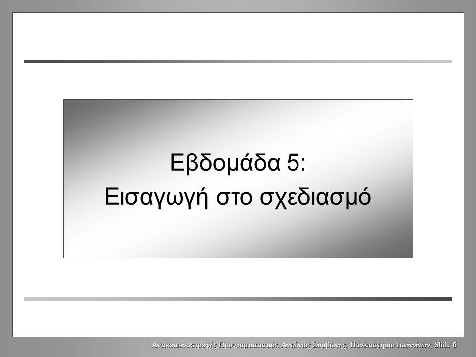 Αντικειμενοστρεφής Προγραμματισμός, Αντώνιος Συμβώνης, Πανεπιστήμιο Ιωαννίνων, Slide 6 Week 5: Introduction to design Εβδομάδα 5: Εισαγωγή στο σχεδιασμό