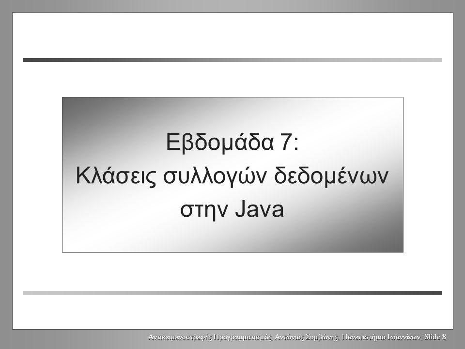 Αντικειμενοστρεφής Προγραμματισμός, Αντώνιος Συμβώνης, Πανεπιστήμιο Ιωαννίνων, Slide 9 Week 9: Input / Output Εβδομάδα 8: Είσοδος / Έξοδος [Input / Output]