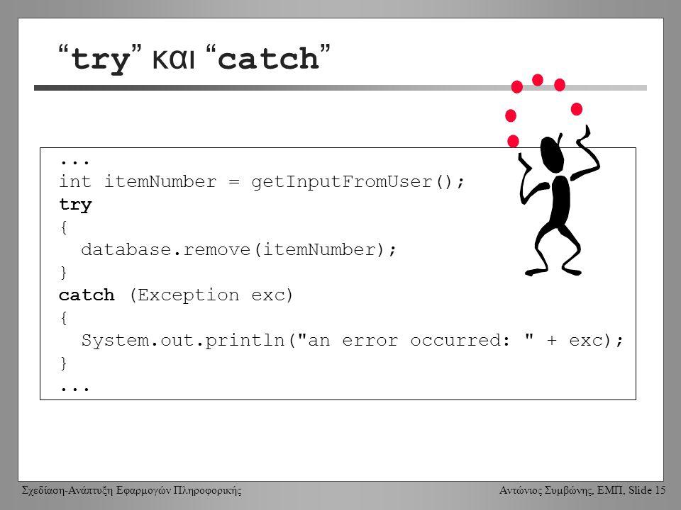 Σχεδίαση-Ανάπτυξη Εφαρμογών Πληροφορικής Αντώνιος Συμβώνης, ΕΜΠ, Slide 15 try και catch ...