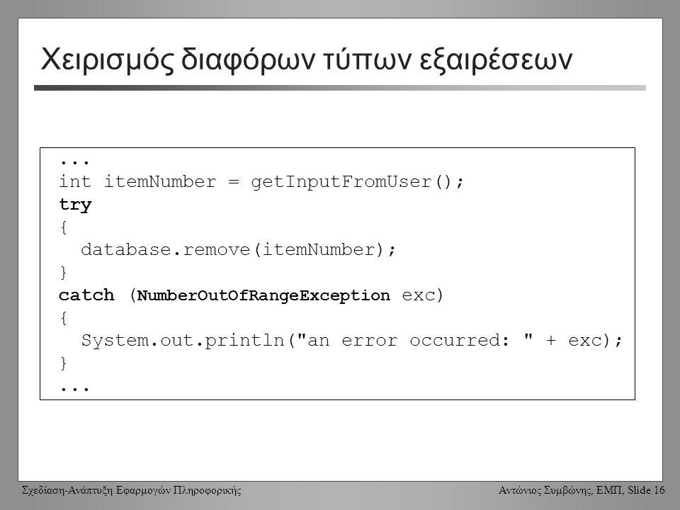 Σχεδίαση-Ανάπτυξη Εφαρμογών Πληροφορικής Αντώνιος Συμβώνης, ΕΜΠ, Slide 16 Χειρισμός διαφόρων τύπων εξαιρέσεων...