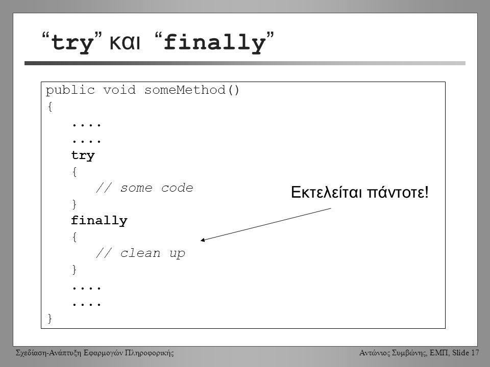 Σχεδίαση-Ανάπτυξη Εφαρμογών Πληροφορικής Αντώνιος Συμβώνης, ΕΜΠ, Slide 17 try και finally public void someMethod() {....