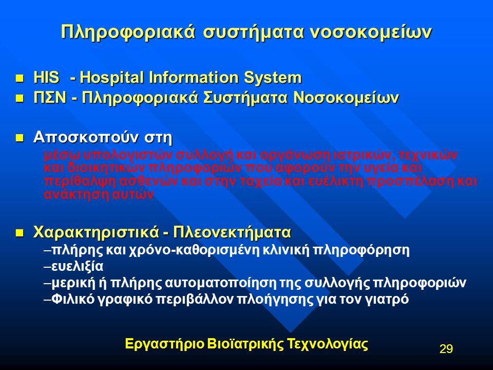 Εργαστήριο Βιοϊατρικής Τεχνολογίας 29 Πληροφοριακά συστήματα νοσοκομείων n HIS - Hospital Information System n ΠΣΝ - Πληροφοριακά Συστήματα Νοσοκομείω