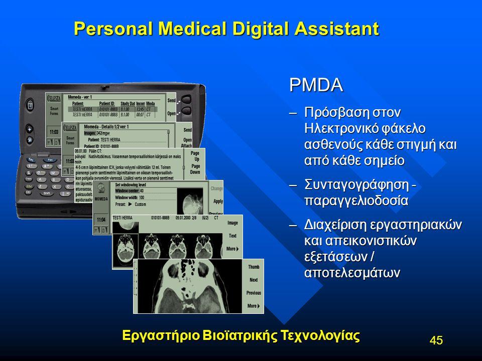 Εργαστήριο Βιοϊατρικής Τεχνολογίας 45 Personal Medical Digital Assistant PMDA –Πρόσβαση στον Ηλεκτρονικό φάκελο ασθενούς κάθε στιγμή και από κάθε σημε