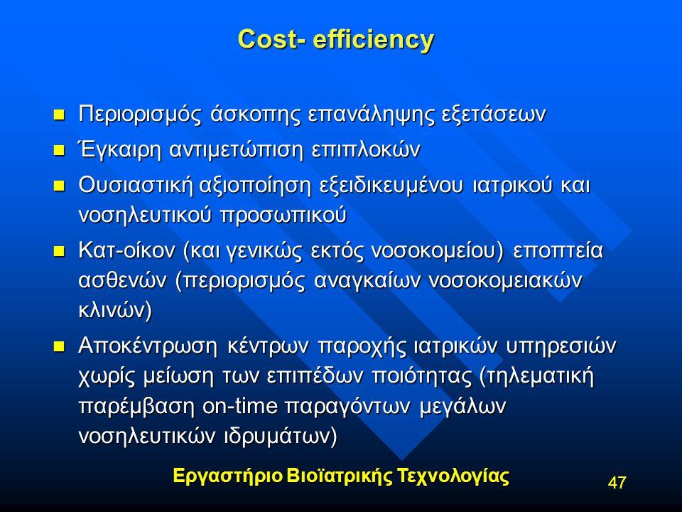 Εργαστήριο Βιοϊατρικής Τεχνολογίας 47 Cost- efficiency n Περιορισμός άσκοπης επανάληψης εξετάσεων n Έγκαιρη αντιμετώπιση επιπλοκών n Ουσιαστική αξιοπο