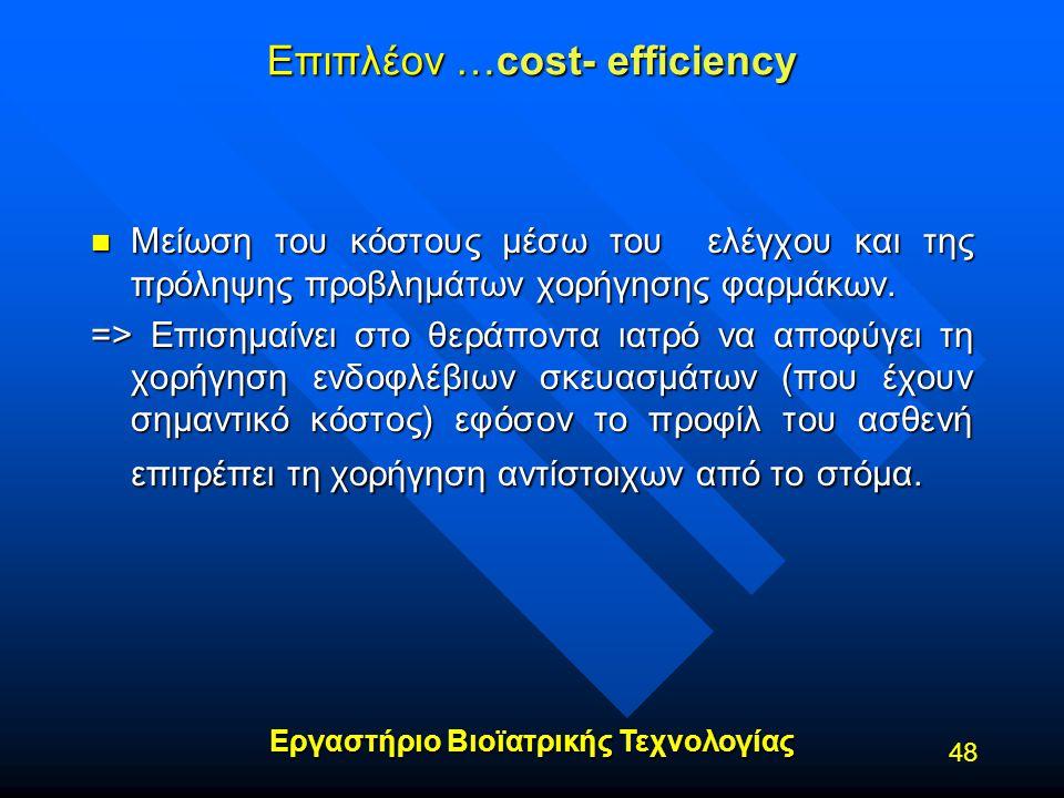 Εργαστήριο Βιοϊατρικής Τεχνολογίας 48 Επιπλέον …cost- efficiency n Μείωση του κόστους μέσω του ελέγχου και της πρόληψης προβλημάτων χορήγησης φαρμάκων