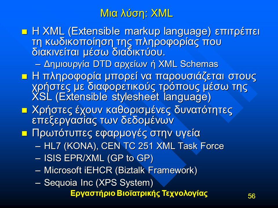 Εργαστήριο Βιοϊατρικής Τεχνολογίας 56 Μια λύση: XML n H XML (Extensible markup language) επιτρέπει τη κωδικοποίηση της πληροφορίας που διακινείται μέσ