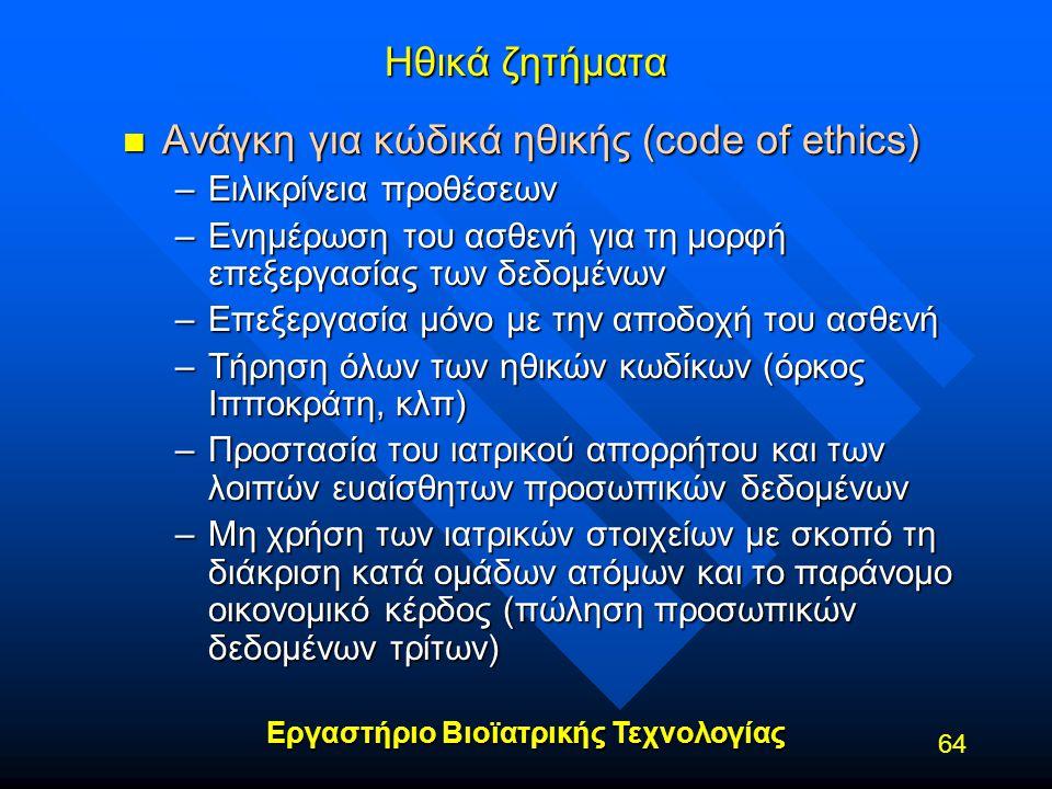 Εργαστήριο Βιοϊατρικής Τεχνολογίας 64 Ηθικά ζητήματα n Ανάγκη για κώδικά ηθικής (code of ethics) –Ειλικρίνεια προθέσεων –Ενημέρωση του ασθενή για τη μ