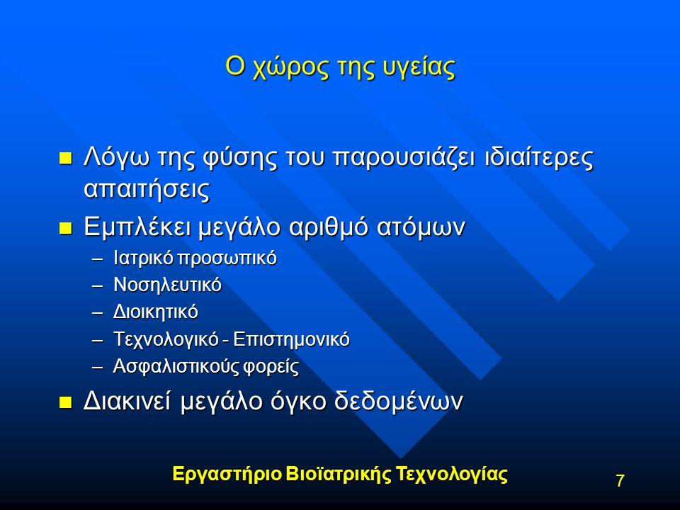 Εργαστήριο Βιοϊατρικής Τεχνολογίας 68 Πληροφοριακά Συστήματα Χωρίς «Σύστημα επικοινωνίας» Είναι...
