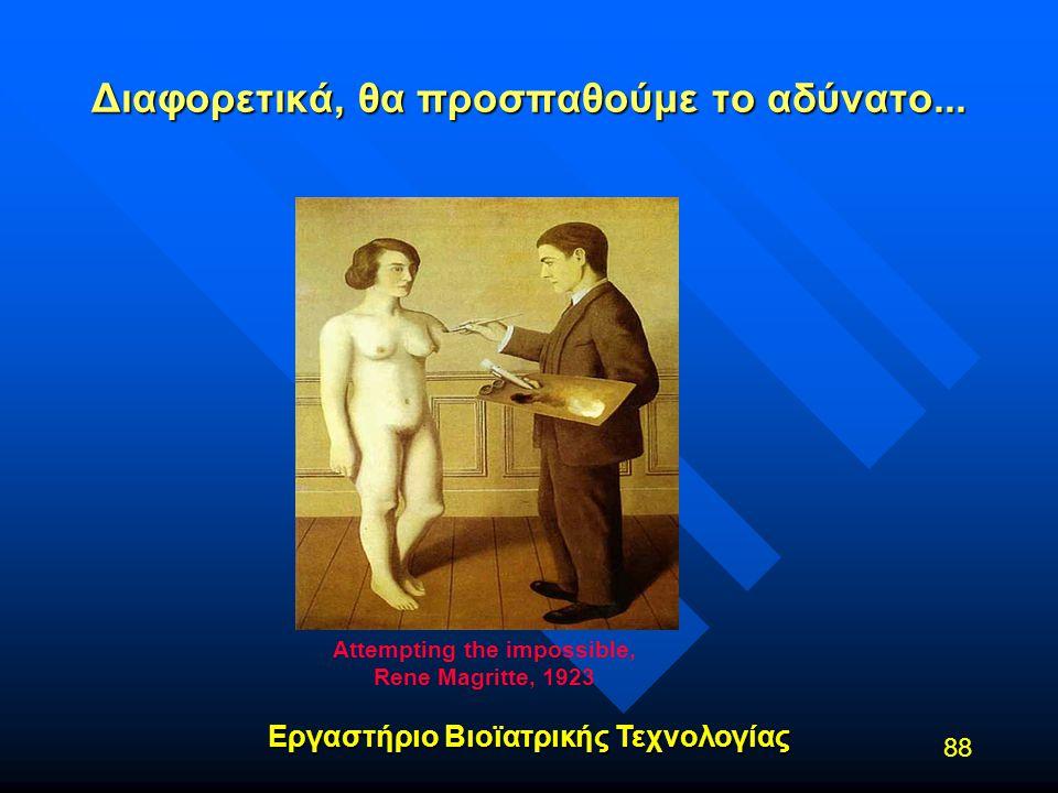 Εργαστήριο Βιοϊατρικής Τεχνολογίας 88 Διαφορετικά, θα προσπαθούμε το αδύνατο... Attempting the impossible, Rene Magritte, 1923