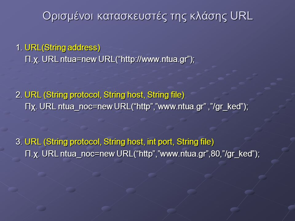 Ορισμένοι κατασκευστές της κλάσης URL 1. URL(String address) Π.χ.