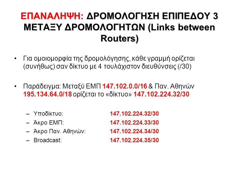6 ΔΡΟΜΟΛΟΓΙΣΗ ΕΠΙΠΕΔΟΥ 2 - LINK LAYER ΕΙΚΟΝΙΚΑ ΤΟΠΙΚΑ ΔΙΚΤΥΑ VLANs (IEEE 802.1Q) VLAN Red (VID 00d) Switch Ports 1 & 9 Subnet 147.102.13.0/24 Default Gateway 147.102.13.200 VLAN Blue (VID 003) Switch Ports 4 & 12 IP Subnet 147.102.3.0/24 Default Gateway 147.102.3.200 Trunk Switch Port 5 ETHERNET SWITCH IP ROUTER warp.core.ntua.gr ΦΥΣΙΚΗ ΣΥΝΔΕΣΗ: ΛΟΓΙΚΗ ΔΙΑΣΥΝΔΕΣΗ: matrix.netmode.ntua.gr 147.102.13.60 00:13:a9:34:dd:aa DG: 147.102.13.200 00:08:7c:63:e4:00 147.102.3.1 00:13:72:f6:5f:83 DG: 147.102.3.200 00:08:7c:63:e4:00 147.102.13.38 00:50:da:51:95:10 DG: 147.102.13.200 00:08:7c:63:e4:00 147.102.3.90 00:16:17:72:72:76 DG: 10.2.0.200 00:08:7c:63:e4:00 147.102.13.200147.102.3.200 TPIDPCPCFIVID 16 bits3 bits1 bit12 bits MAC Address ETHERNET II IP, TCP/UDP, Data 802.1Q Framing Add-On's TPID: Tag Protocol ID PCP: Priority Code Point CFI: Canonical Format Identifier VID: VLAN ID (< 4096) 00:08:7c:63:e4:00 ARP DNS