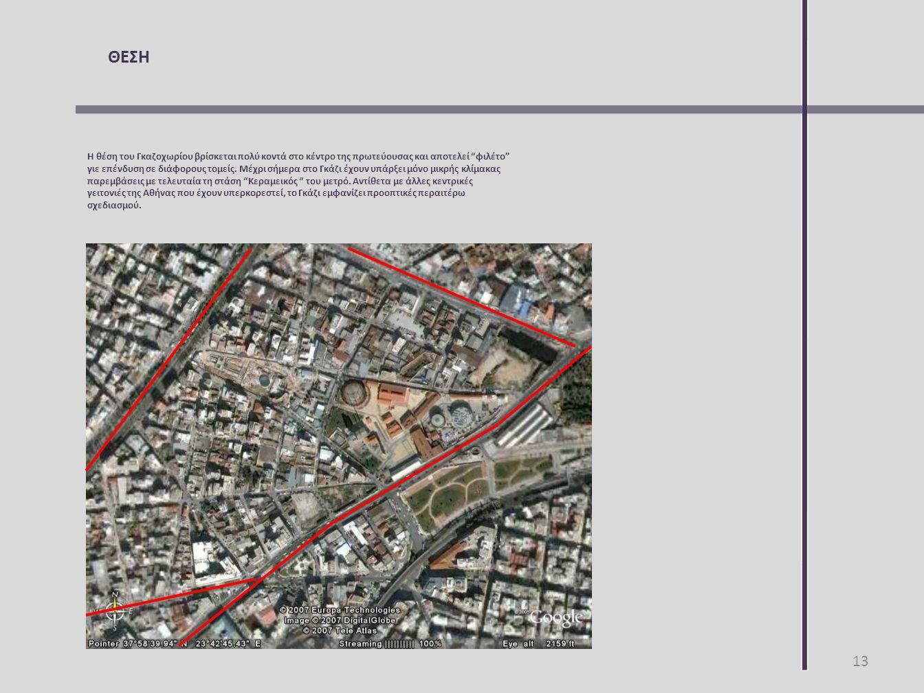 """Η θέση του Γκαζοχωρίου βρίσκεται πολύ κοντά στο κέντρο της πρωτεύουσας και αποτελεί """"φιλέτο"""" γιε επένδυση σε διάφορους τομείς. Μέχρι σήμερα στο Γκάζι"""