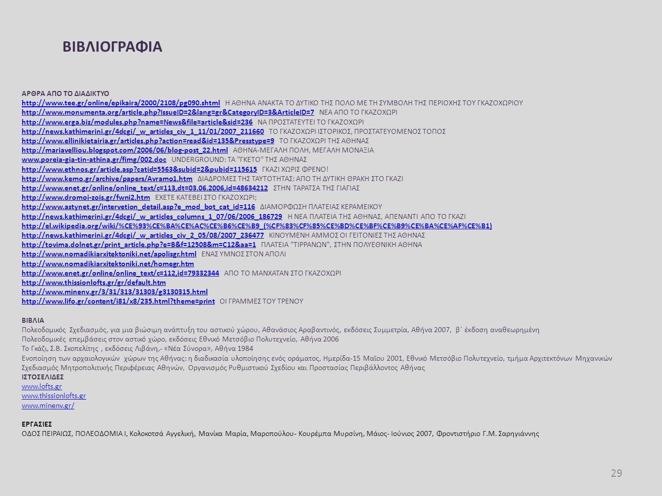 ΒΙΒΛΙΟΓΡΑΦΙΑ 29 ΑΡΘΡΑ ΑΠΟ ΤΟ ΔΙΑΔΙΚΤΥΟ http://www.tee.gr/online/epikaira/2000/2108/pg090.shtmlhttp://www.tee.gr/online/epikaira/2000/2108/pg090.shtml