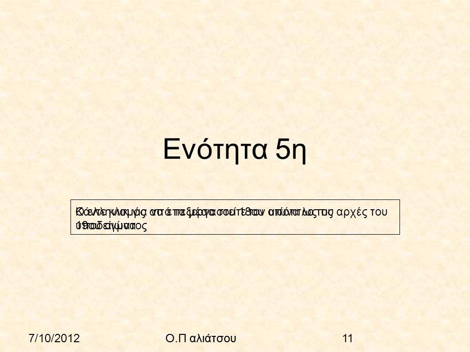 Κάντε κλικ για να επεξεργαστείτε τον υπότιτλο του υποδείγματος 7/10/2012Ο.Π αλιάτσου Ενότητα 5η Ο ελληνισμός από τα μέσα του 18ου αιώνα ως τις αρχές του 19ου αιώνα 11Ο.Π αλιάτσου