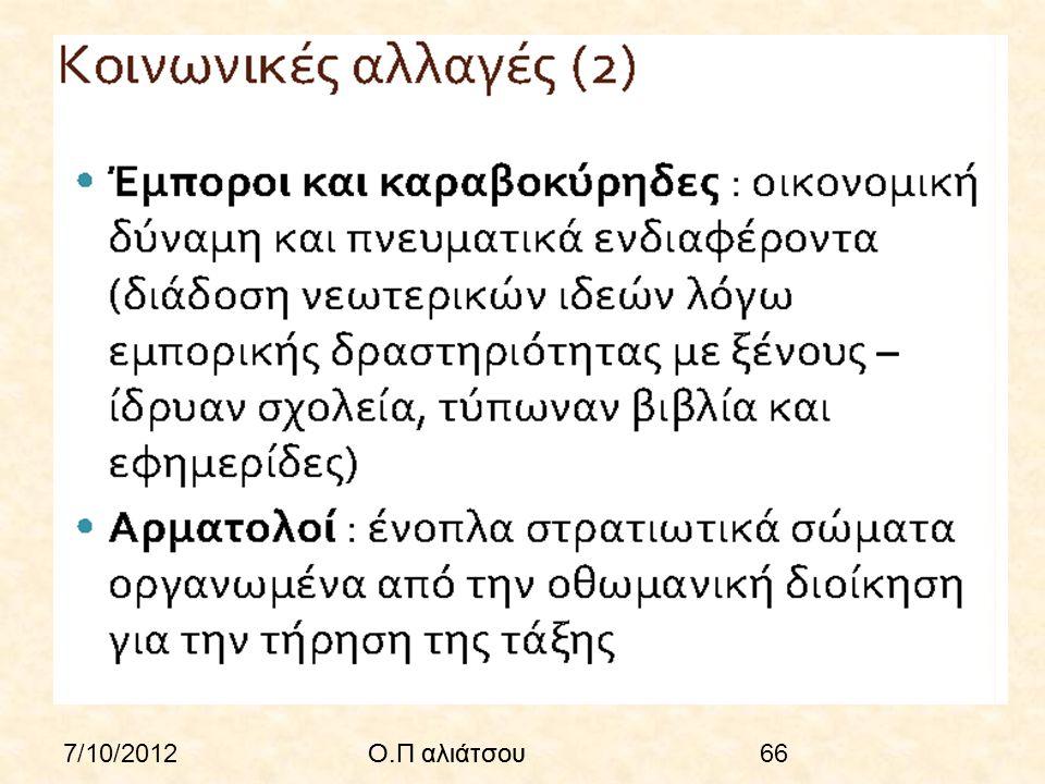 7/10/2012Ο.Π αλιάτσου66Ο.Π αλιάτσου