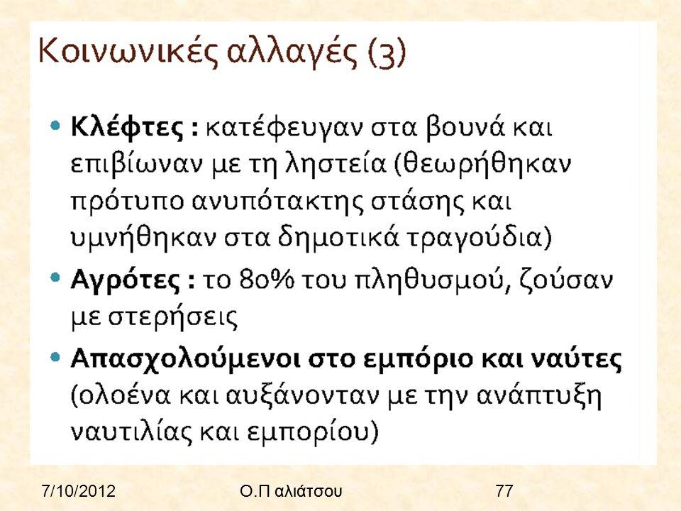 7/10/2012Ο.Π αλιάτσου77Ο.Π αλιάτσου