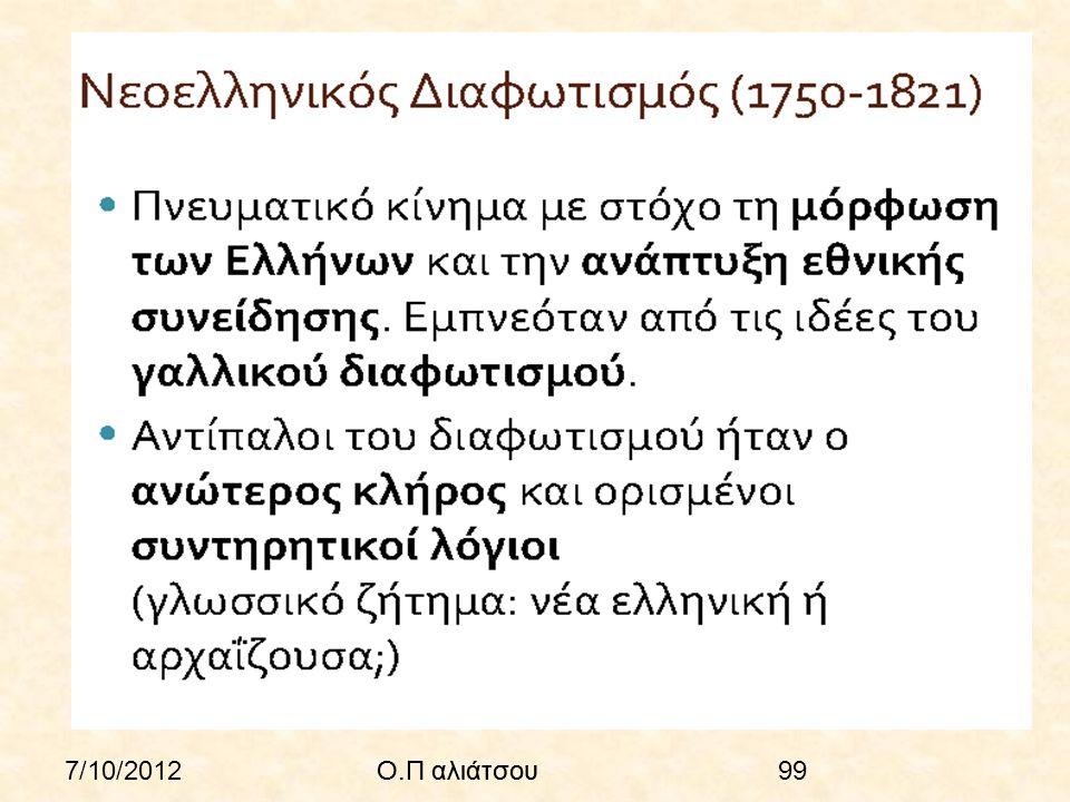 7/10/2012Ο.Π αλιάτσου99Ο.Π αλιάτσου