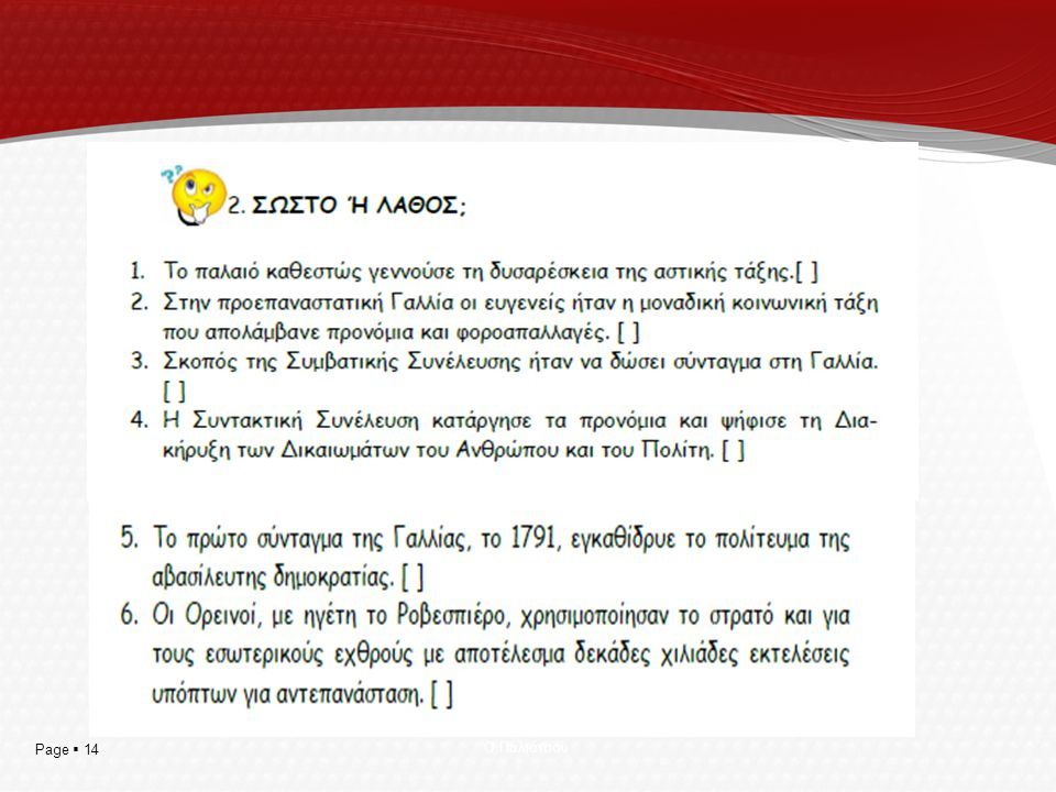 Page  14 Ο.Παλιάτσου