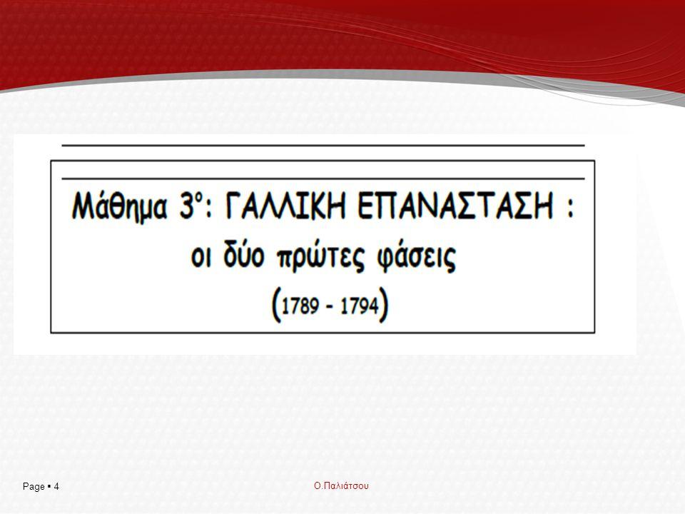 Page  15 Ο.Παλιάτσου