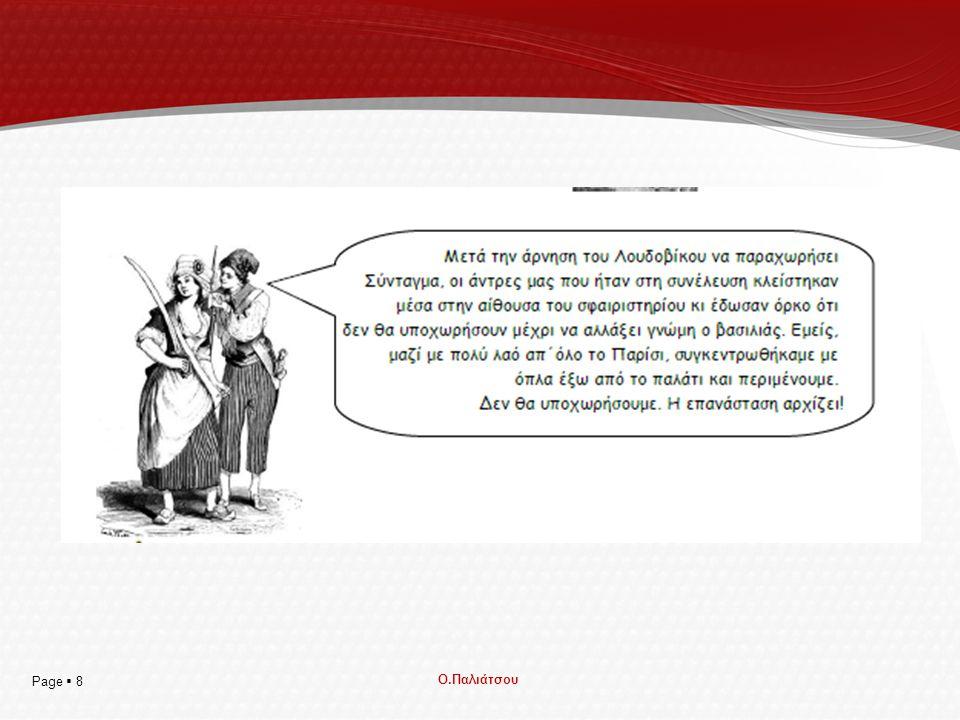 Page  8 Ο.Παλιάτσου