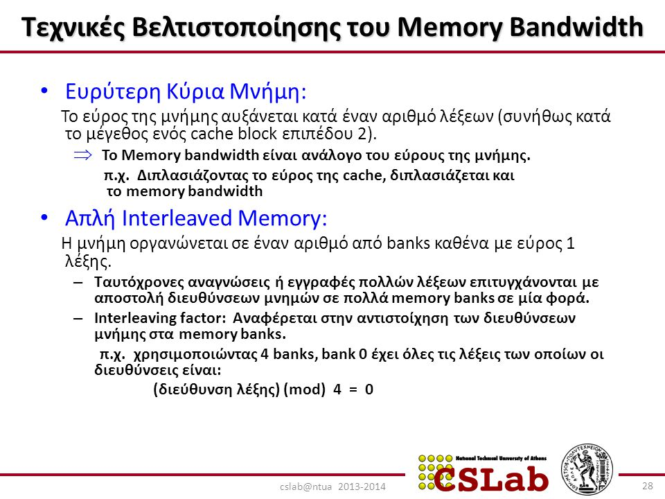 Τεχνικές Βελτιστοποίησης του Memory Bandwidth Ευρύτερη Κύρια Μνήμη: Το εύρος της μνήμης αυξάνεται κατά έναν αριθμό λέξεων (συνήθως κατά το μέγεθος ενός cache block επιπέδου 2).