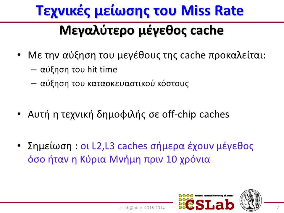 Τεχνικές μείωσης του Miss Rate Μεγαλύτερο μέγεθος cache Με την αύξηση του μεγέθους της cache προκαλείται: – αύξηση του hit time – αύξηση του κατασκευα