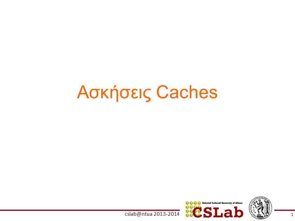 1 block = 32 bytes 1 στοιχείο = 8 bytes πίνακας αποθηκευμένος κατά γραμμές σε 1 block της cache θα απεικονίζονται 4 διαδοχικά στοιχεία του πίνακα, π.χ.