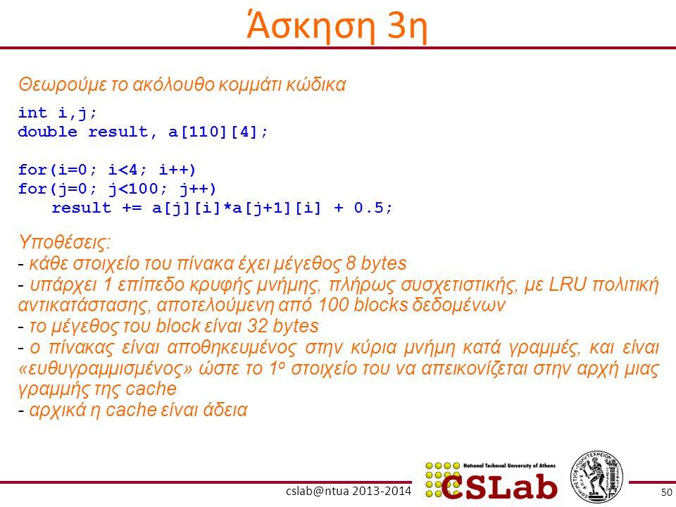 Θεωρούμε το ακόλουθο κομμάτι κώδικα int i,j; double result, a[110][4]; for(i=0; i<4; i++) for(j=0; j<100; j++) result += a[j][i]*a[j+1][i] + 0.5; Υποθ