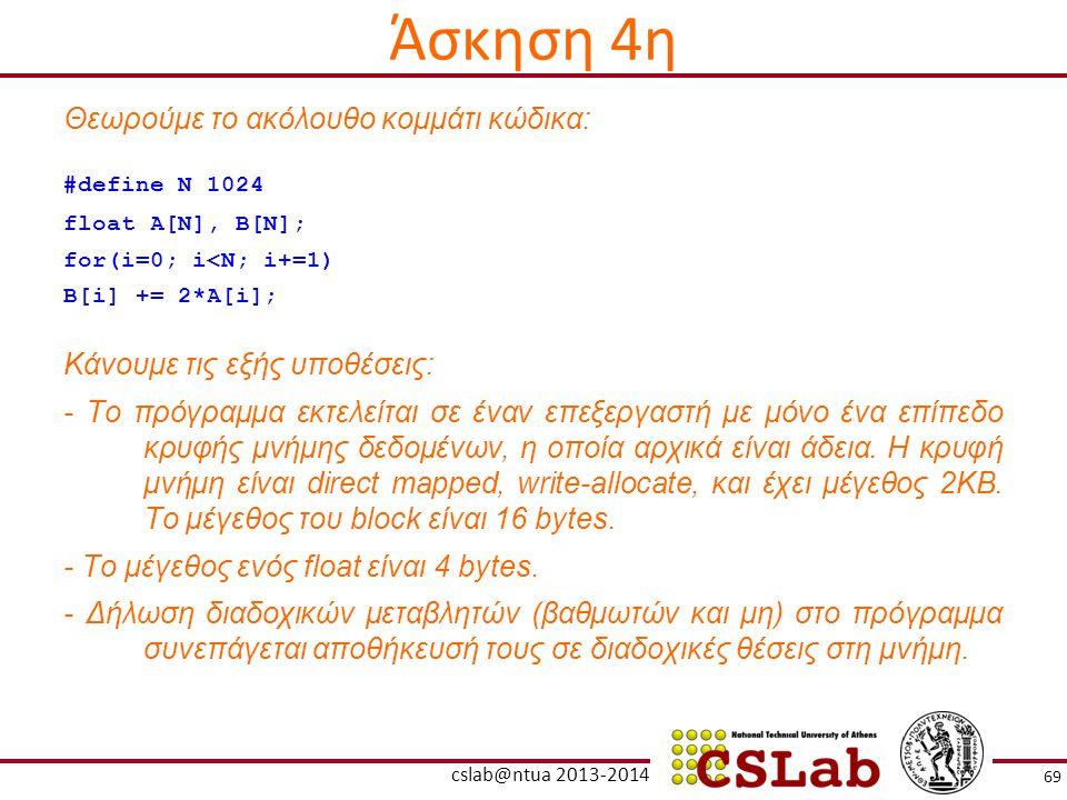 Θεωρούμε το ακόλουθο κομμάτι κώδικα: #define N 1024 float A[N], B[N]; for(i=0; i<N; i+=1) B[i] += 2*A[i]; Κάνουμε τις εξής υποθέσεις: - Το πρόγραμμα ε