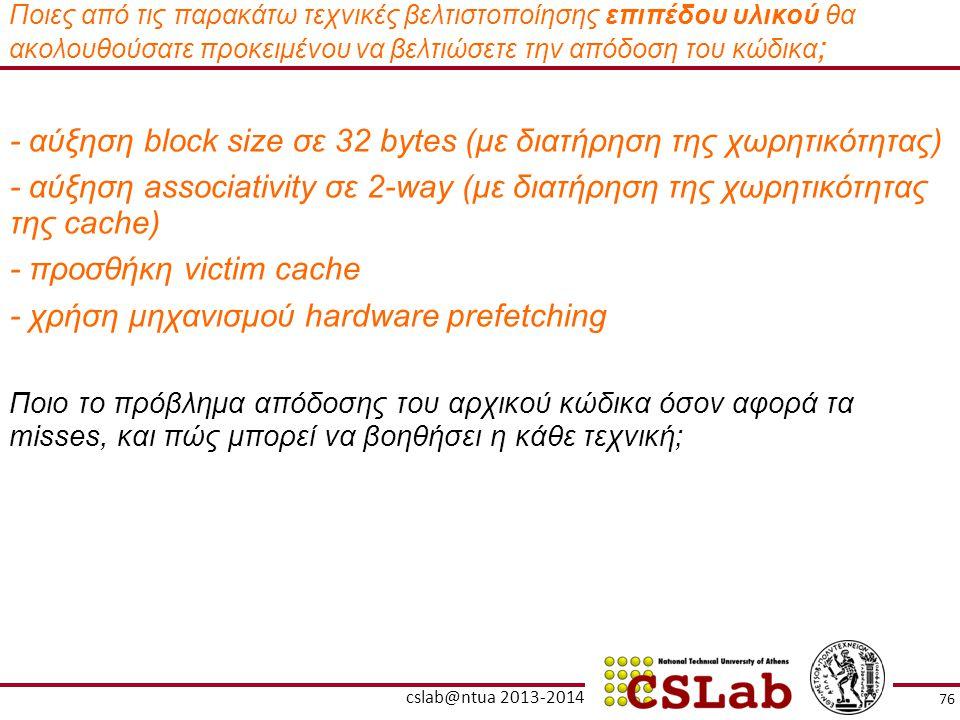 Ποιες από τις παρακάτω τεχνικές βελτιστοποίησης επιπέδου υλικού θα ακολουθούσατε προκειμένου να βελτιώσετε την απόδοση του κώδικα ; - αύξηση block siz