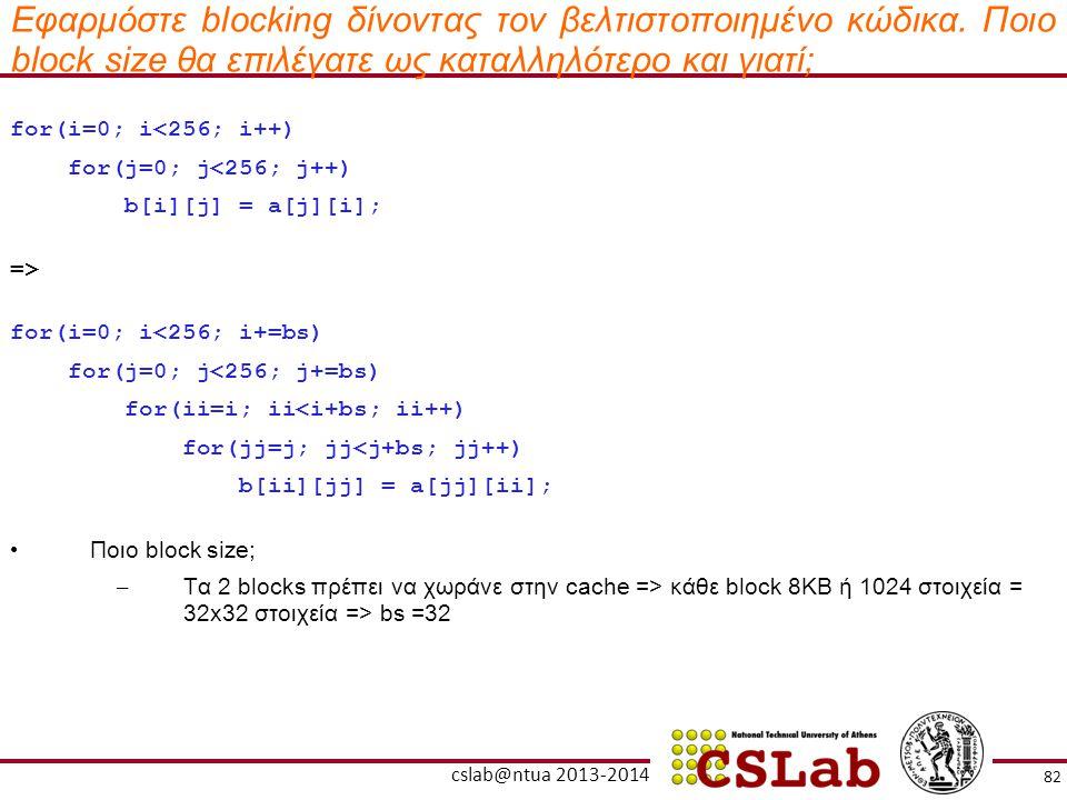 Εφαρμόστε blocking δίνοντας τον βελτιστοποιημένο κώδικα. Ποιο block size θα επιλέγατε ως καταλληλότερο και γιατί; for(i=0; i<256; i++) for(j=0; j<256;