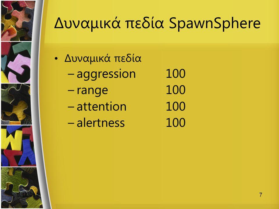 9/1/20147 Δυναμικά πεδία SpawnSphere Δυναμικά πεδία –aggression100 –range 100 –attention100 –alertness100