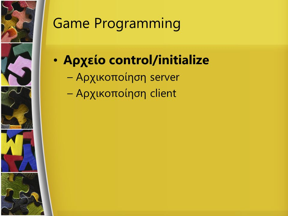 Game Programming Αρχείο control/initialize –Αρχικοποίηση server –Αρχικοποίηση client