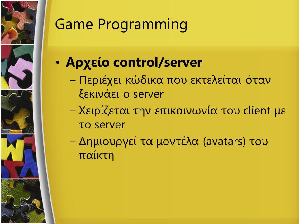Game Programming Αρχείο control/server –Περιέχει κώδικα που εκτελείται όταν ξεκινάει ο server –Χειρίζεται την επικοινωνία του client με το server –Δημ