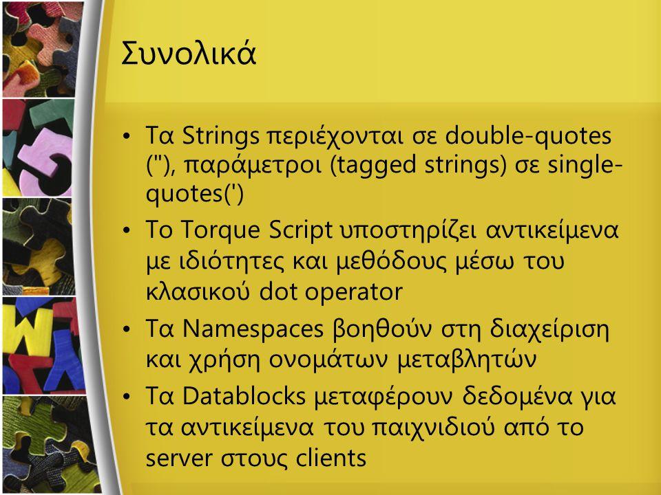 Συνολικά Τα Strings περιέχονται σε double-quotes (