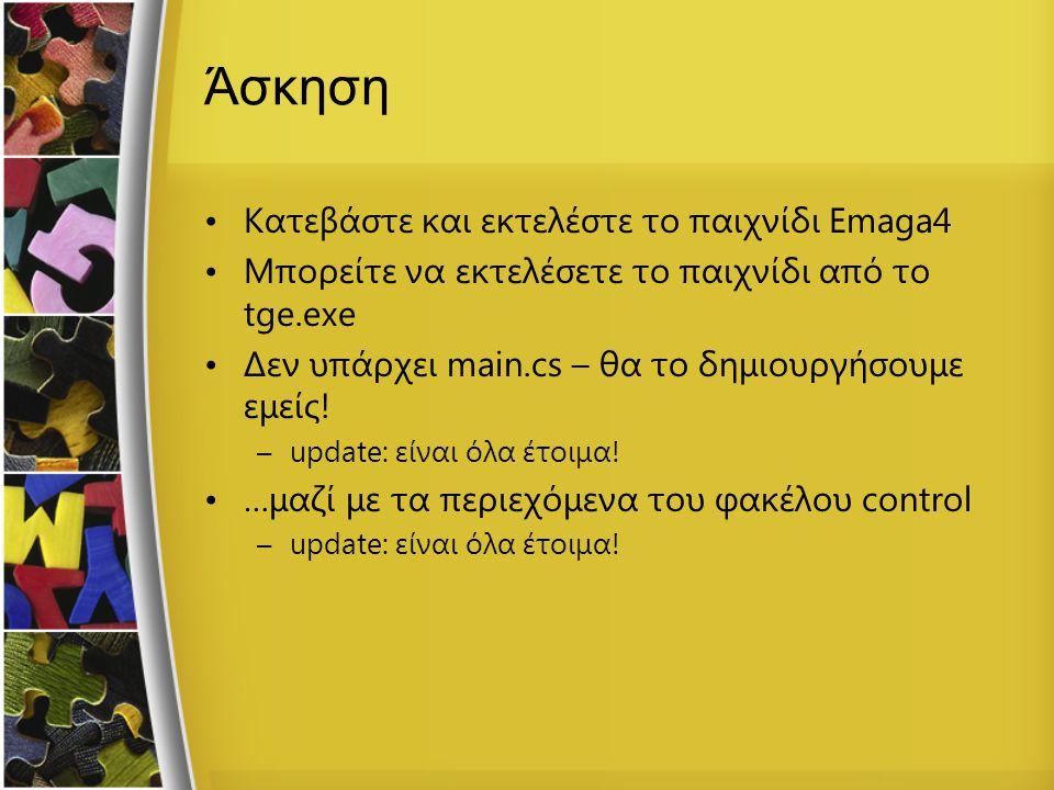 Άσκηση Κατεβάστε και εκτελέστε το παιχνίδι Emaga4 Μπορείτε να εκτελέσετε το παιχνίδι από το tge.exe Δεν υπάρχει main.cs – θα το δημιουργήσουμε εμείς!