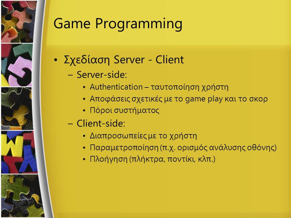 Game Programming Σχεδίαση Server - Client –Server-side: Authentication – ταυτοποίηση χρήστη Αποφάσεις σχετικές με το game play και το σκορ Πόροι συστή