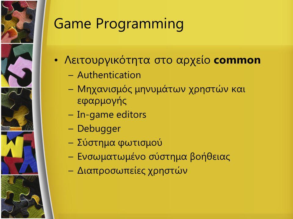 Game Programming Λειτουργικότητα στο αρχείο common –Authentication –Μηχανισμός μηνυμάτων χρηστών και εφαρμογής –In-game editors –Debugger –Σύστημα φωτ
