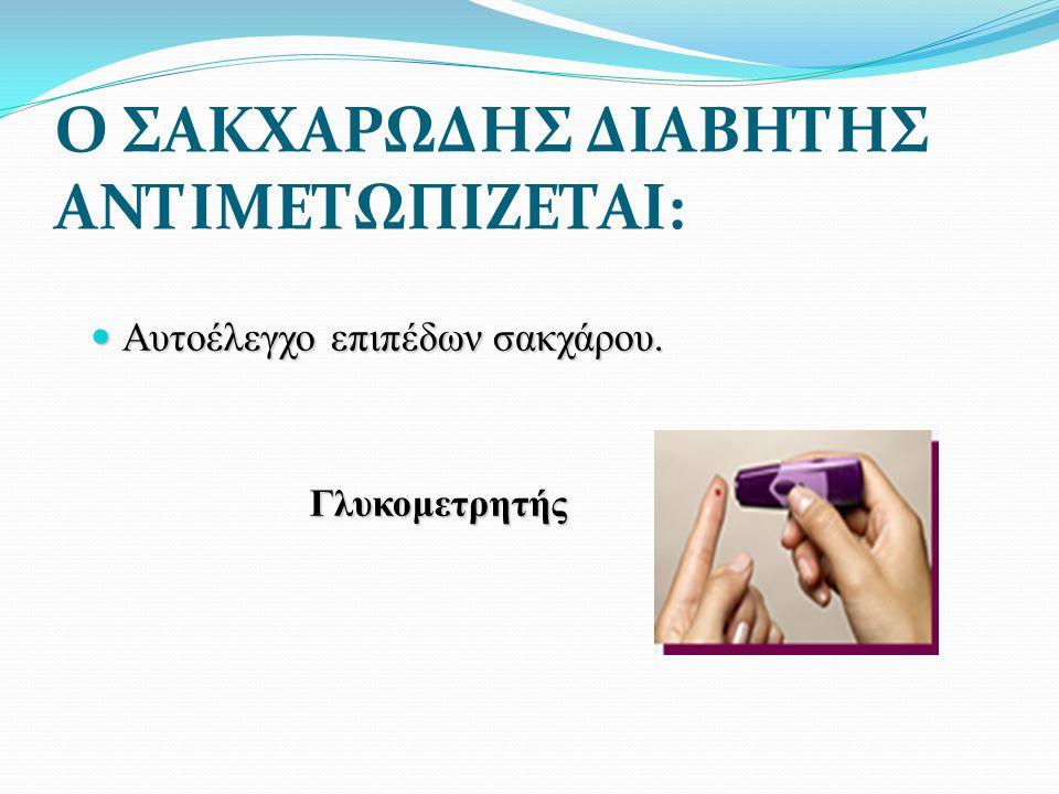 Ο ΣΑΚΧΑΡΩΔΗΣ ΔΙΑΒΗΤΗΣ ΑΝΤΙΜΕΤΩΠΙΖΕΤΑΙ: Αυτοέλεγχο επιπέδων σακχάρου. Αυτοέλεγχο επιπέδων σακχάρου. Γλυκομετρητής Γλυκομετρητής