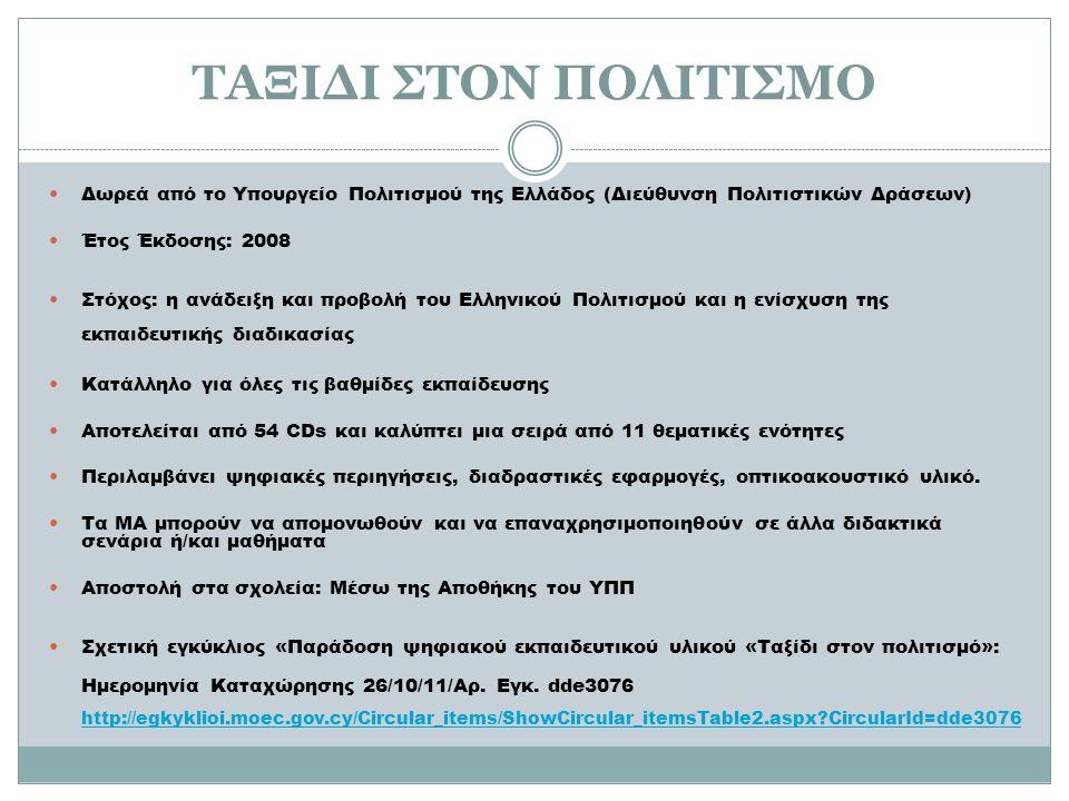 Δωρεά από το Υπουργείο Πολιτισμού της Ελλάδος (Διεύθυνση Πολιτιστικών Δράσεων) Έτος Έκδοσης: 2008 Στόχος: η ανάδειξη και προβολή του Ελληνικού Πολιτισμού και η ενίσχυση της εκπαιδευτικής διαδικασίας Κατάλληλο για όλες τις βαθμίδες εκπαίδευσης Αποτελείται από 54 CDs και καλύπτει μια σειρά από 11 θεματικές ενότητες Περιλαμβάνει ψηφιακές περιηγήσεις, διαδραστικές εφαρμογές, οπτικοακουστικό υλικό.