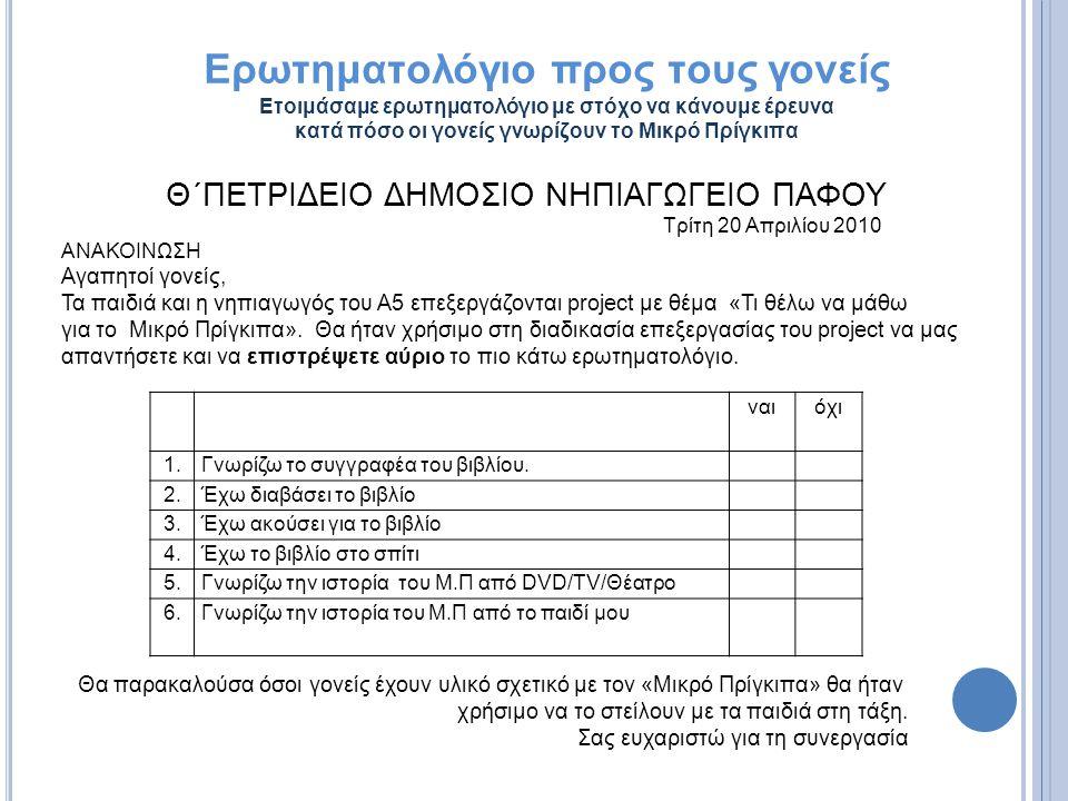 Ερωτηματολόγιο προς τους γονείς Ετοιμάσαμε ερωτηματολόγιο με στόχο να κάνουμε έρευνα κατά πόσο οι γονείς γνωρίζουν το Μικρό Πρίγκιπα ναι όχι 1.Γνωρίζω