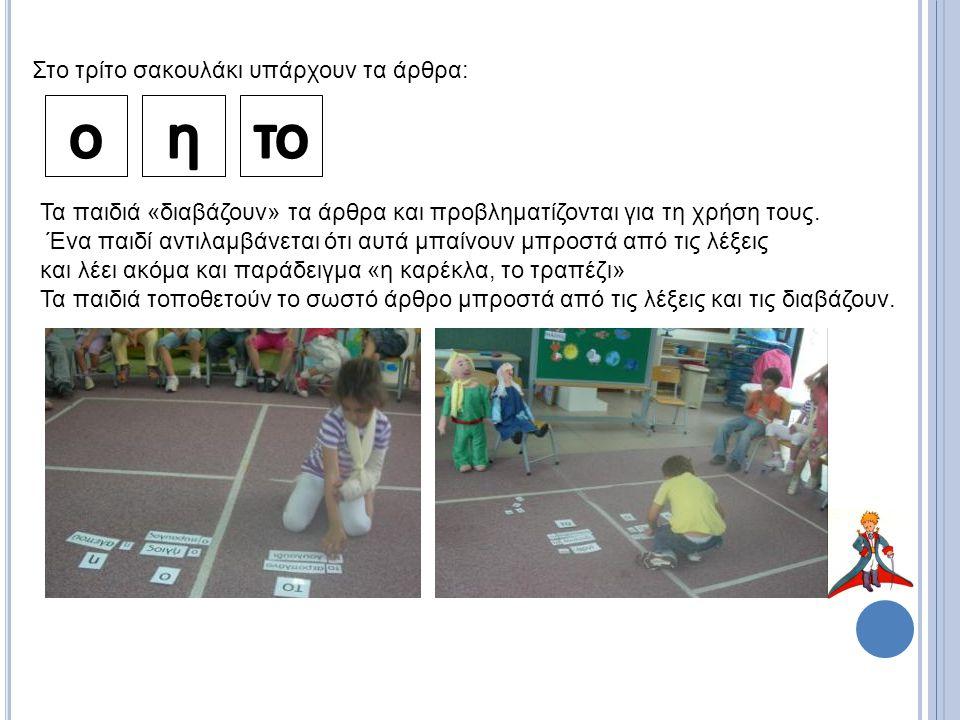 Στο τρίτο σακουλάκι υπάρχουν τα άρθρα: Τα παιδιά «διαβάζουν» τα άρθρα και προβληματίζονται για τη χρήση τους. Ένα παιδί αντιλαμβάνεται ότι αυτά μπαίνο