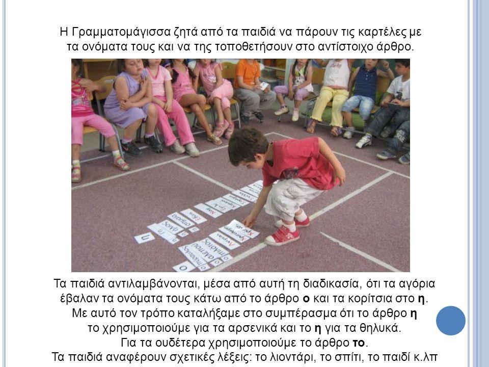 Η Γραμματομάγισσα ζητά από τα παιδιά να πάρουν τις καρτέλες με τα ονόματα τους και να της τοποθετήσουν στο αντίστοιχο άρθρο. Τα παιδιά αντιλαμβάνονται
