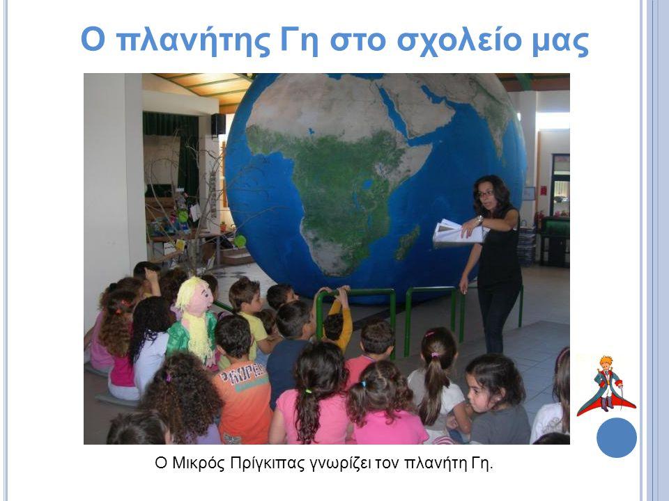 Ο Μικρός Πρίγκιπας γνωρίζει τον πλανήτη Γη. Ο πλανήτης Γη στο σχολείο μας