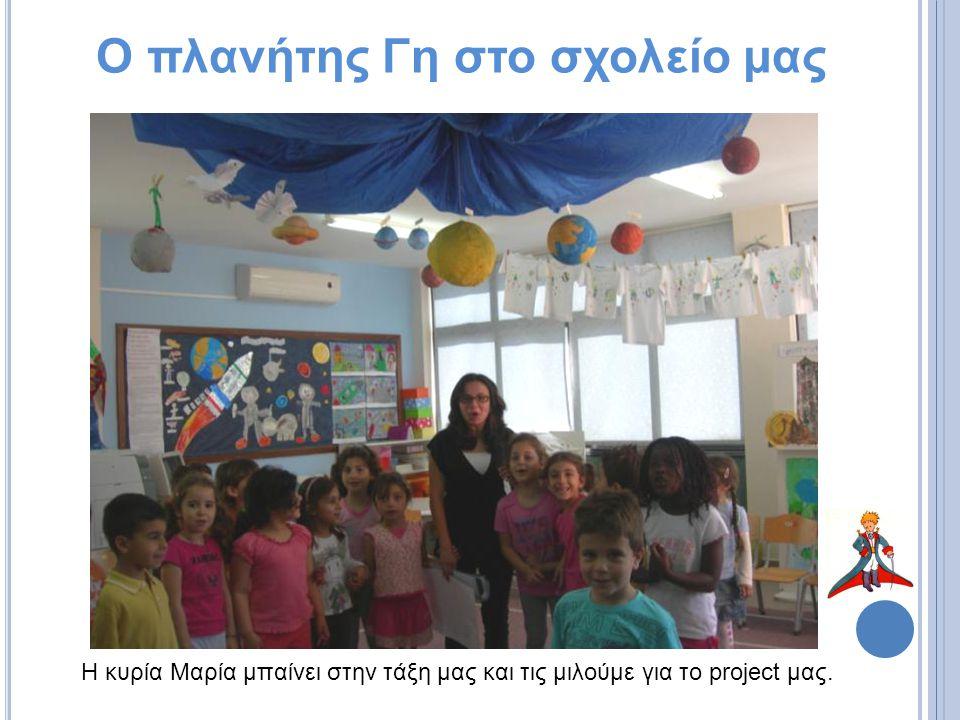 Ο πλανήτης Γη στο σχολείο μας Η κυρία Μαρία μπαίνει στην τάξη μας και τις μιλούμε για το project μας.
