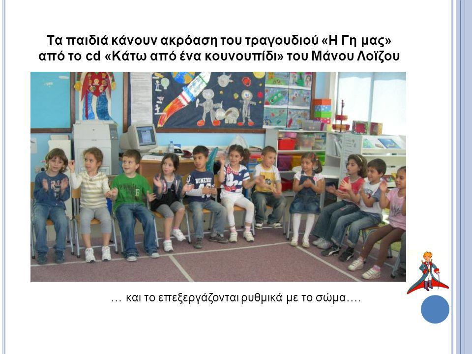 Τα παιδιά κάνουν ακρόαση του τραγουδιού «Η Γη μας» από το cd «Κάτω από ένα κουνουπίδι» του Μάνου Λοϊζου … και το επεξεργάζονται ρυθμικά με το σώμα….