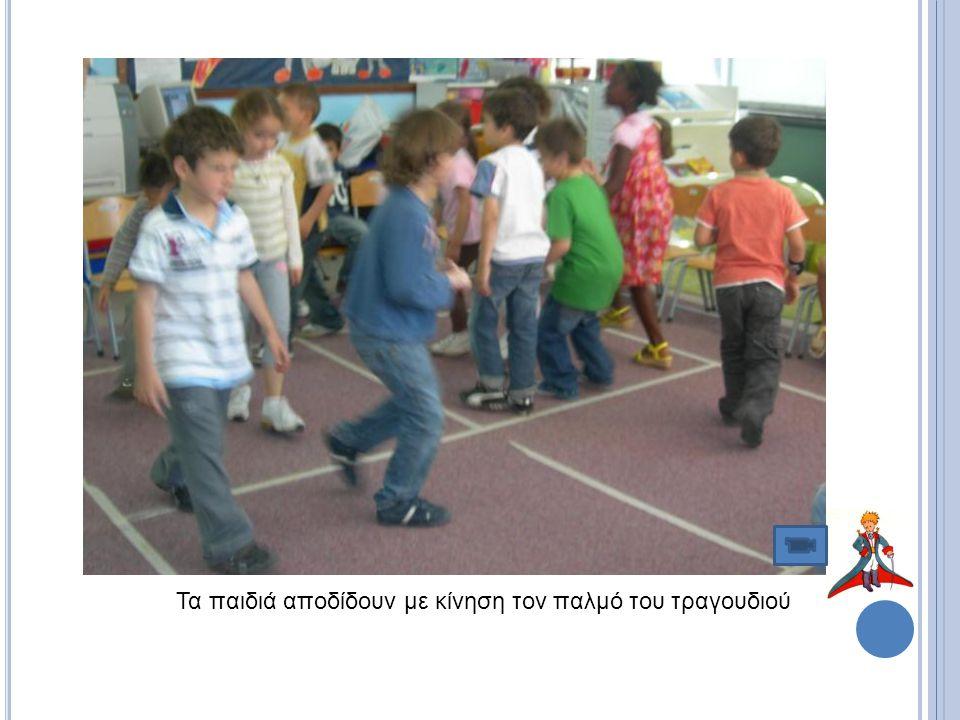Τα παιδιά αποδίδουν με κίνηση τον παλμό του τραγουδιού